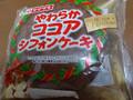ヤマザキ やわらかココアシフォンケーキ 1個