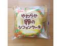 ヤマザキ やわらか卵のシフォンケーキ クリスマス 袋1個