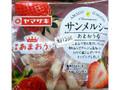 ヤマザキ サンメルシー あまおう苺 袋1個