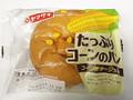 ヤマザキ たっぷりコーンパン コーンポタージュ風味 袋1個