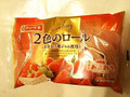 ヤマザキ 2色のロール あまおう苺ジャム使用 袋1個