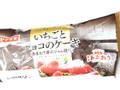 ヤマザキ いちごとチョコのケーキ あまおう苺のジャム使用 袋1個