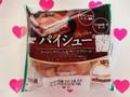 ヤマザキ パイシューコーヒークリーム&チーズクリーム 袋1個