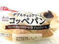 ヤマザキ ダブルチョコクリームコッペパン クランチ入りチョコクリーム&チョコクリーム 袋1個
