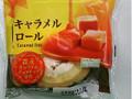 ヤマザキ キャラメルロール 袋1個