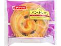 ヤマザキ パン・オ・レザン 袋1個