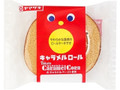 ヤマザキ キャラメルロール キャラメルコーンのキャラメルペースト使用 袋1個