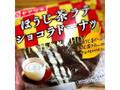 ヤマザキ ほうじ茶ラテショコラドーナツ 袋1個