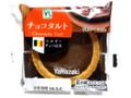 ローソンストア100 VL チョコタルト 袋1個