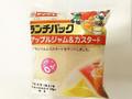 ヤマザキ ランチパック アップルジャム&カスタード 袋2個