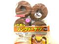 ヤマザキ かた揚げリングドーナツ チョコ 袋8個