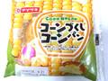 ヤマザキ コーンづくしコーンパン 袋1個