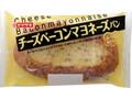 ヤマザキ チーズベーコンマヨネーズパン 袋1個