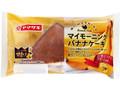 ヤマザキ マイモーニングバナナケーキ 甘熟王バナナクリーム使用 袋1個