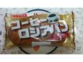 ヤマザキ コーヒーロシアパン 袋1個