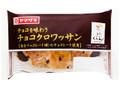 ヤマザキ チョコを味わうチョコクロワッサン 袋1個