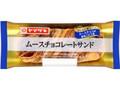 ヤマザキ おいしい菓子パン ムースチョコレートサンド 袋1個
