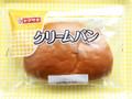 ヤマザキ クリームパン 袋1個