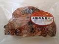 神戸屋 エクシード セレクション 4種のお豆パン 袋1個