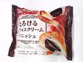 神戸屋 とろけるチョコクリームデニッシュ 袋1個