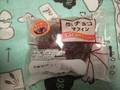 神戸屋 生チョコマフィン 1個