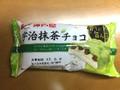 神戸屋 宇治抹茶チョコ 袋1個