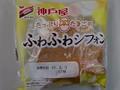 神戸屋 たっぷりたまごのふわふわシフォン 袋1個