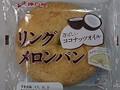 神戸屋 リングメロンパン 袋1個