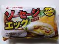 神戸屋 ソーセージエッグドーナツ
