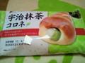 神戸屋 宇治抹茶コロネ 袋1個