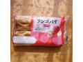 神戸屋 リンゴパイ 袋2本
