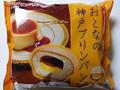 神戸屋 おとなの神戸プリンパン 袋1個