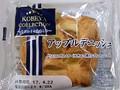 神戸屋 KOBEYA COLLECTION アップルデニッシュ 袋1個