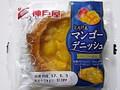 神戸屋 マンゴーデニッシュ 袋1個
