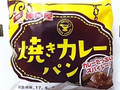 神戸屋 焼きカレーパン 袋1個