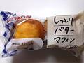 神戸屋 しっとりバターマフィン 袋2個