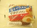 神戸屋 塩キャラメルマカロンパン 袋1個