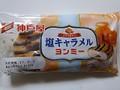 神戸屋 塩キャラメルヨンミー 袋1個