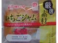 神戸屋 厳選素材 いちごジャム 1個