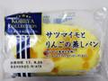 神戸屋 KOBEYA COLLECTION サツマイモとりんごの蒸しパン 袋1個