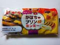 神戸屋 かぼちゃプリンヨンミー 袋1個