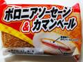 神戸屋 ボロニアソーセージ&カマンベール 袋1個