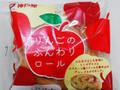 神戸屋 りんごのふんわりロール 袋1個