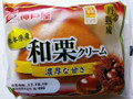 神戸屋 丹念熟成和栗クリーム 袋1個