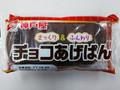 神戸屋 チョコあげぱん 袋1個