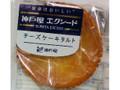 神戸屋 神戸屋エクシード チーズケーキタルト 1個