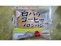 神戸屋 白バラコーヒーメロンパン 袋1個