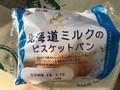 神戸屋 北海道ミルクのビスケットパン 袋1個