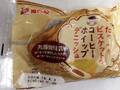 神戸屋 たっぷりビスケットのコーヒーホイップデニッシュ 袋1個