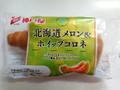 神戸屋 北海道メロン&ホイップコロネ 袋1個